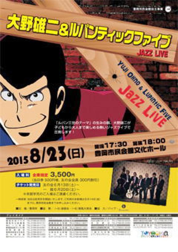 大野雄二&ルパンティックファイブJAZZ LIVE