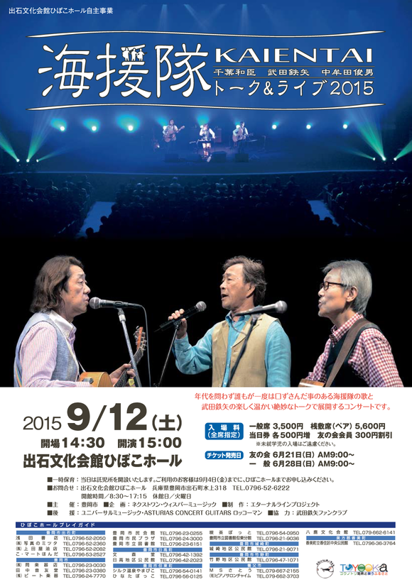 Kaientai Concert and Talkshow