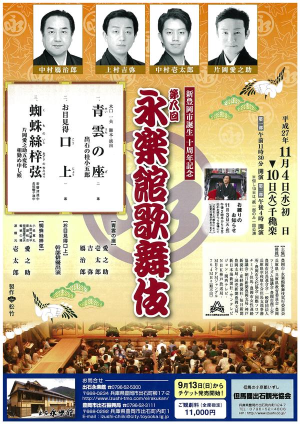 第八回永楽館歌舞伎