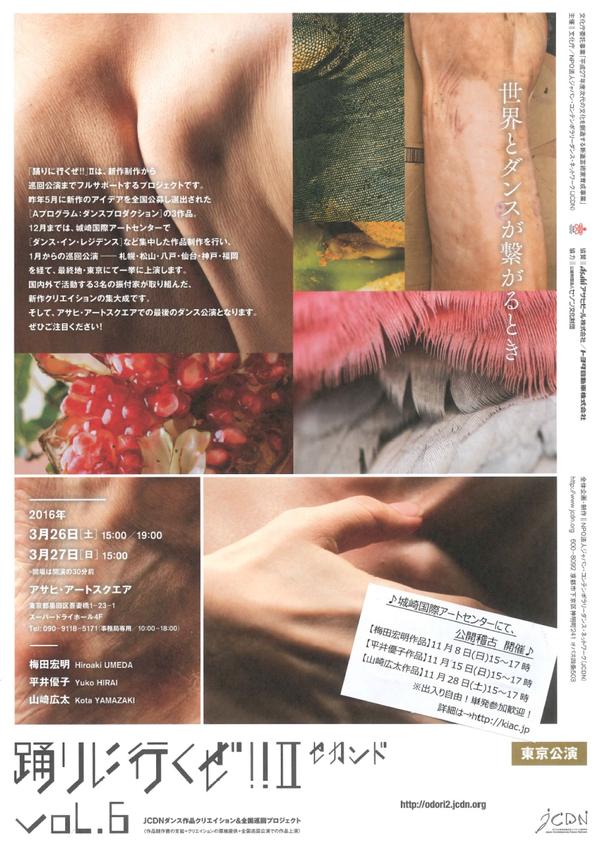JCDN『踊りに行くぜ!!』II vol.6
