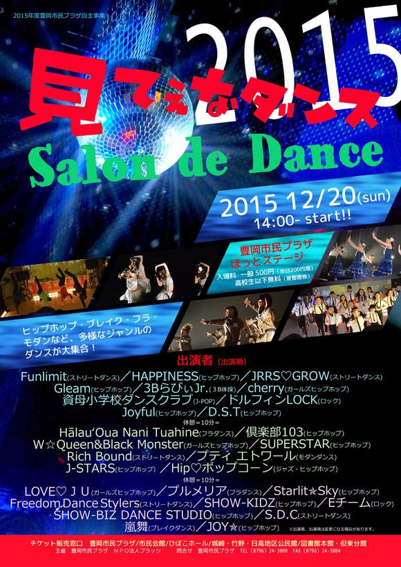見てぇなダンス×サロンdeダンス2015