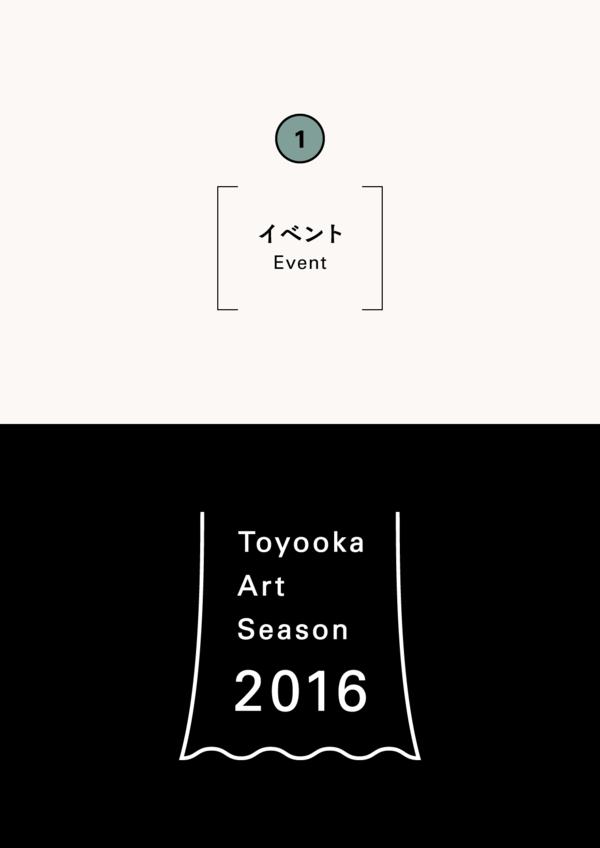 Toyooka Art Fair