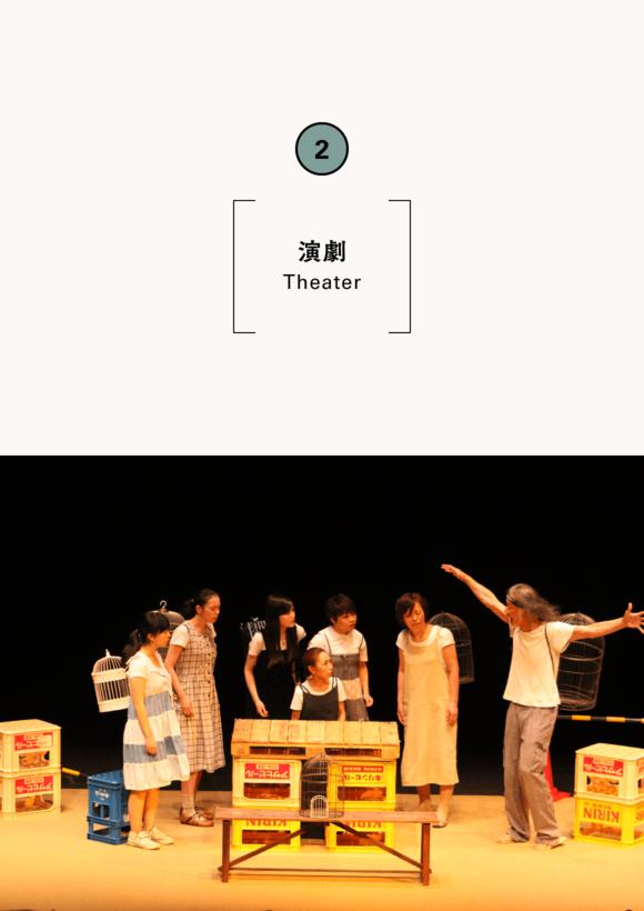内藤裕敬と関西の俳優たち×市民演劇『あらし』