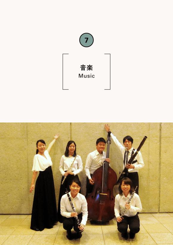Odekake Houmon Concert (School Visit Concert)