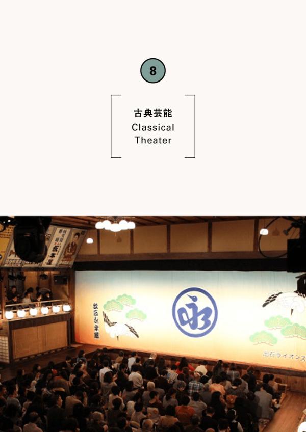 第9回永楽館歌舞伎