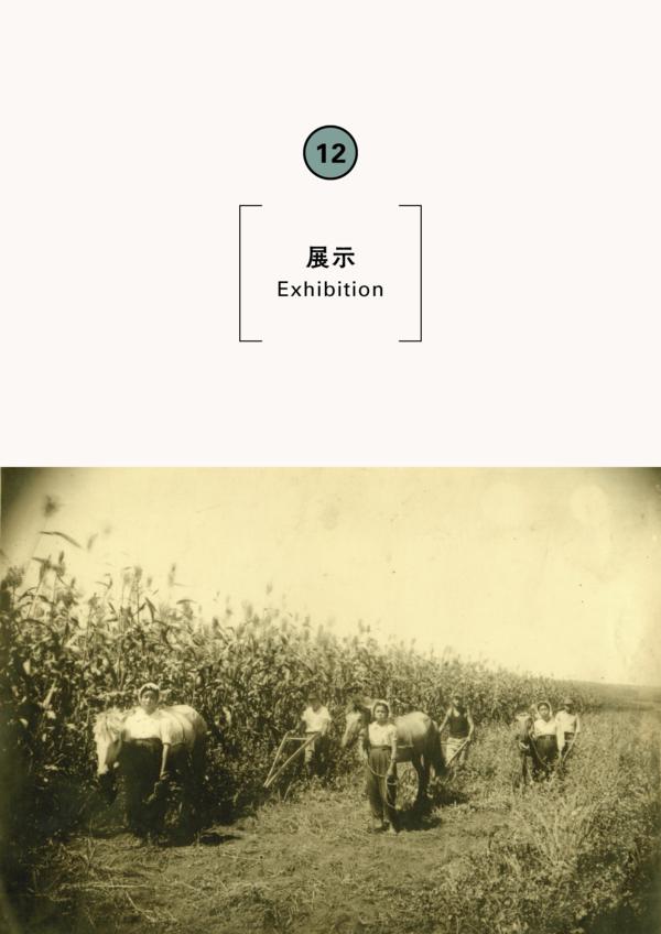 第70回企画展「満州『大兵庫開拓団』と高橋村」