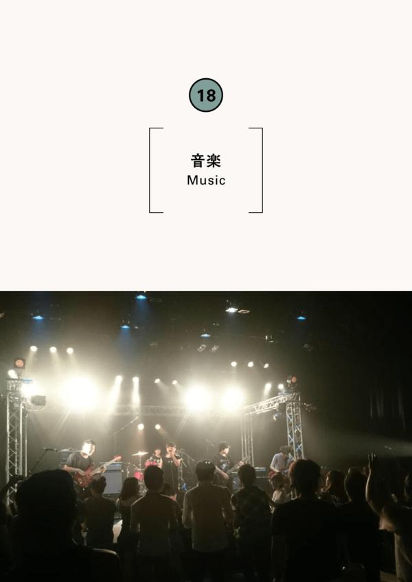 TAJIMA RAISING ROCK FESTIVAL 2016