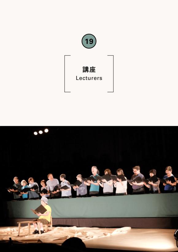 アートスクール2016~地域文化プログラムの実践~