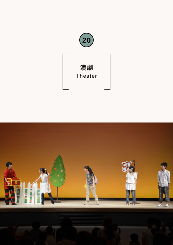 A Play by the Kobe University Society for the Study of Children`s Culture in Toyooka