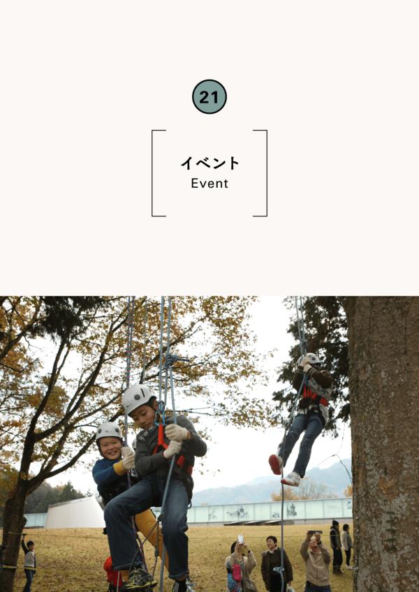 The 20th Anniversary Project of the Uemura Naomi Adventure Prize