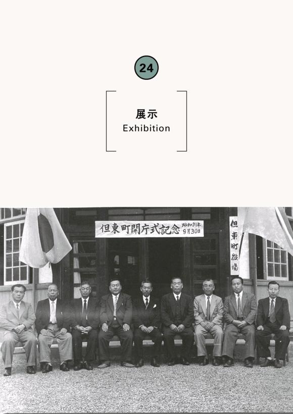 第71回企画展「村から町へ~豊岡市域における『昭和の大合併』~」