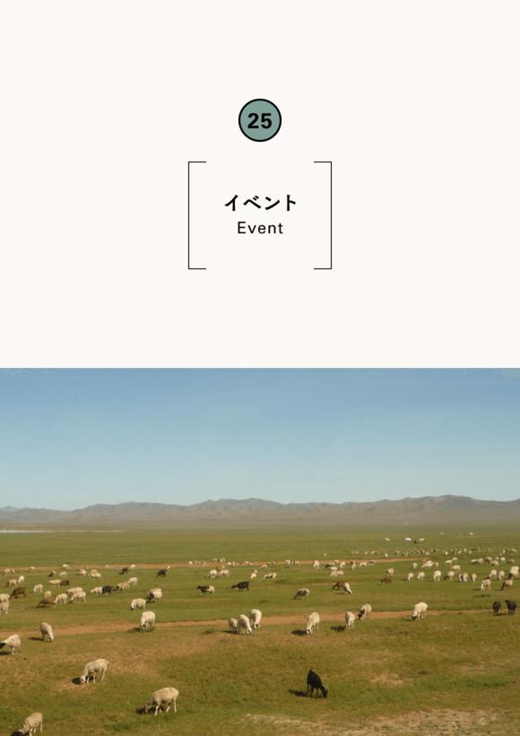 日本・モンゴル民族博物館開館20周年記念フォーラム「モンゴルと日本、ひろがる交流の未来」