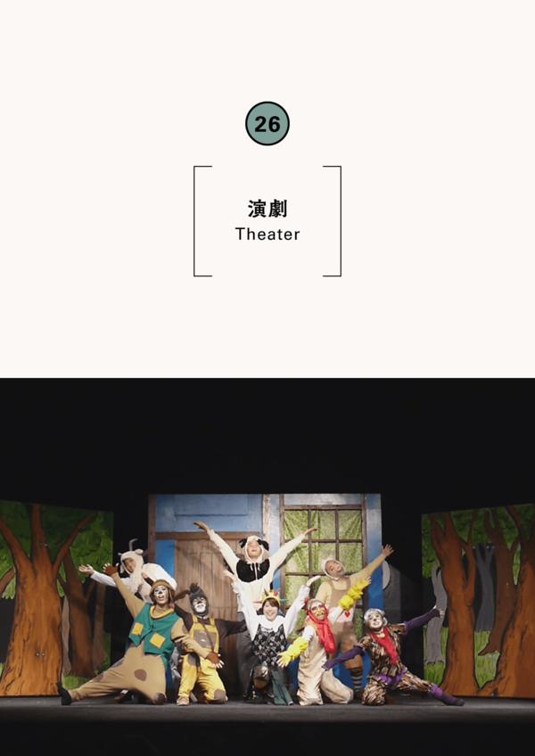 ひょうご演劇祭『ブレーメンの音楽隊』公演