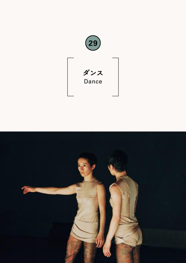 """""""ZERO ONE"""" choreography: Yasuko Yokoshi"""