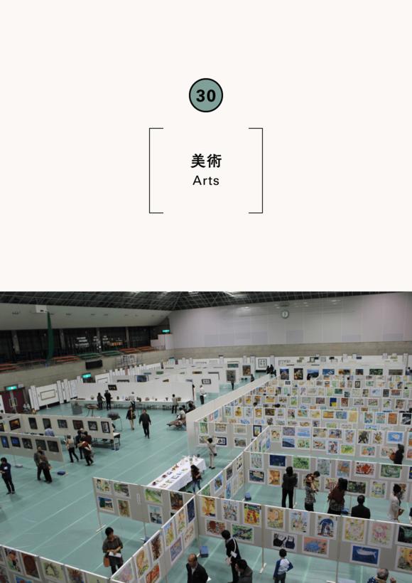 第67回豊岡市美術展