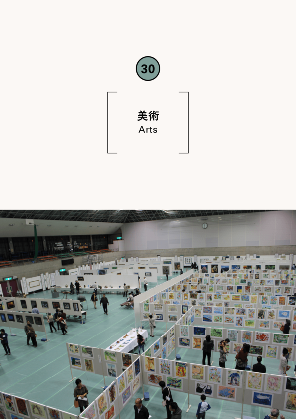 The 67th Toyooka Art Exhibition