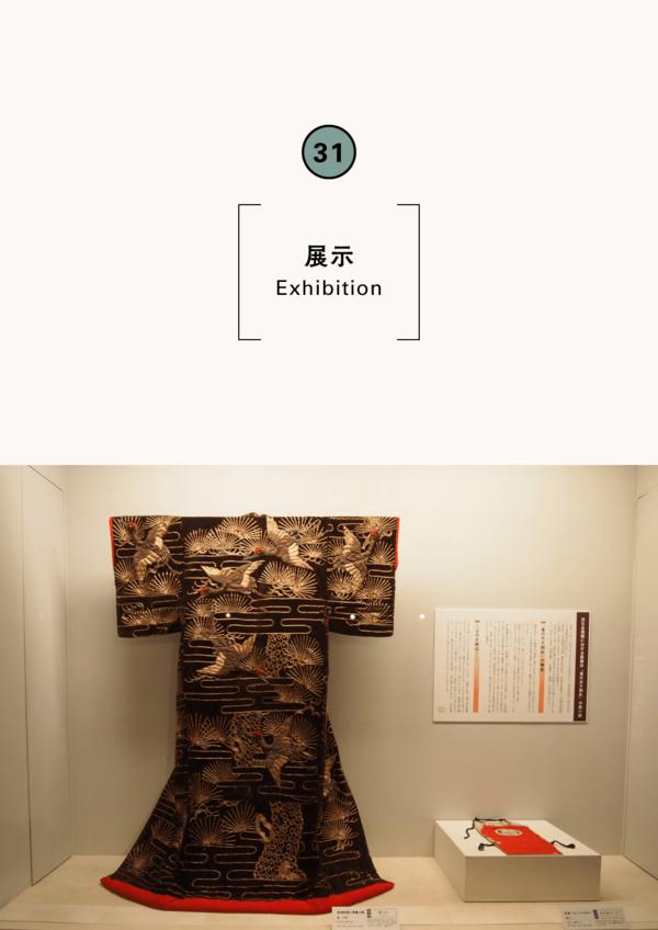 永楽館歌舞伎連携企画「歌舞伎衣裳展―文様と色彩―」