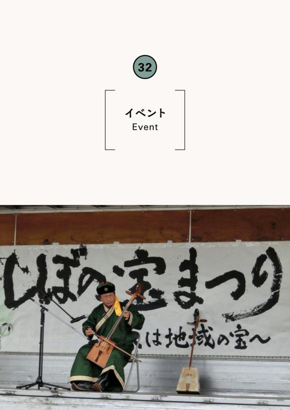 日本・モンゴル民族博物館開館20周年記念地域共催イベント「しぼ・モンゴル宝まつり」