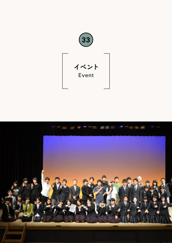 Tajima High School Art Festival