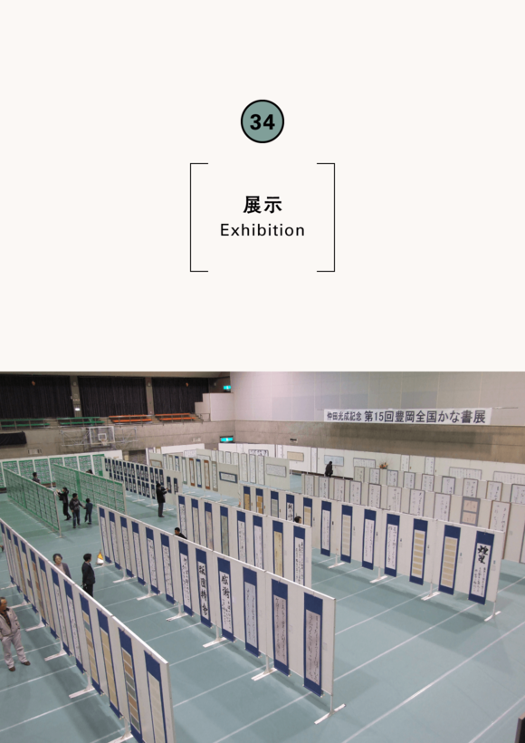 仲田光成記念第16回豊岡全国かな書展