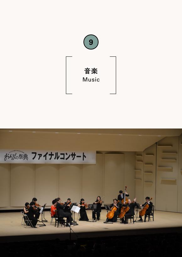 おんぷの祭典  ファイナルコンサート