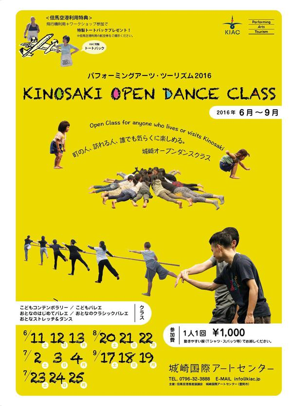 KINOSAKI OPEN DANCE CLASS