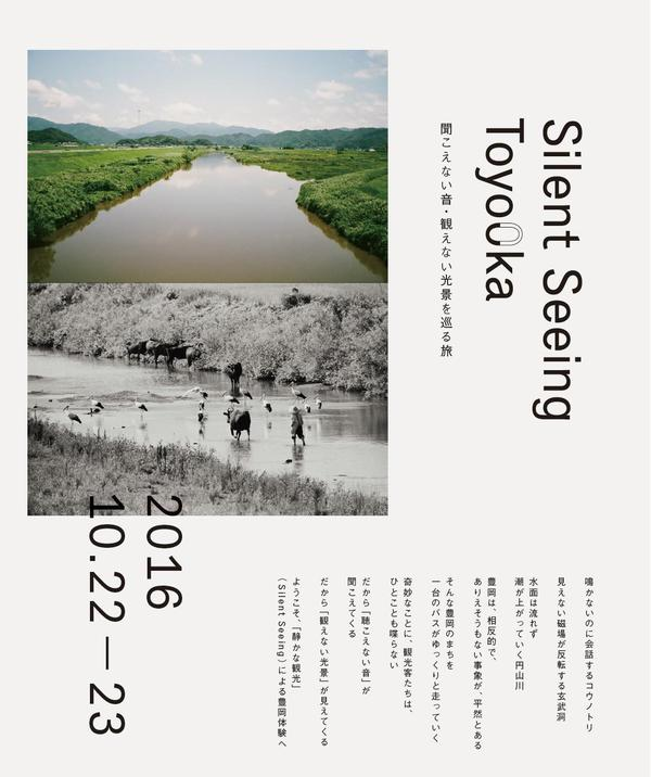 【好評につき増席】Silent Seeing Toyooka ~聴こえない音・観えない光景を巡る旅~