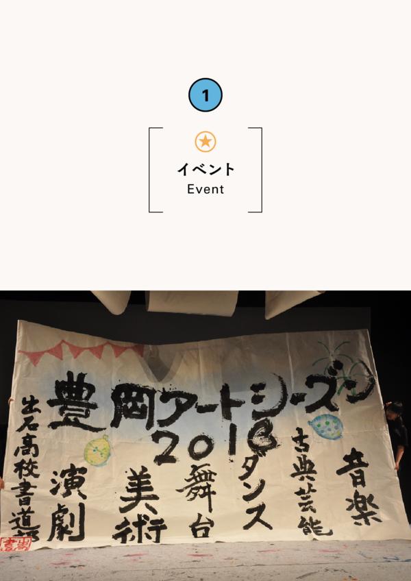 とよおかアート縁日2017