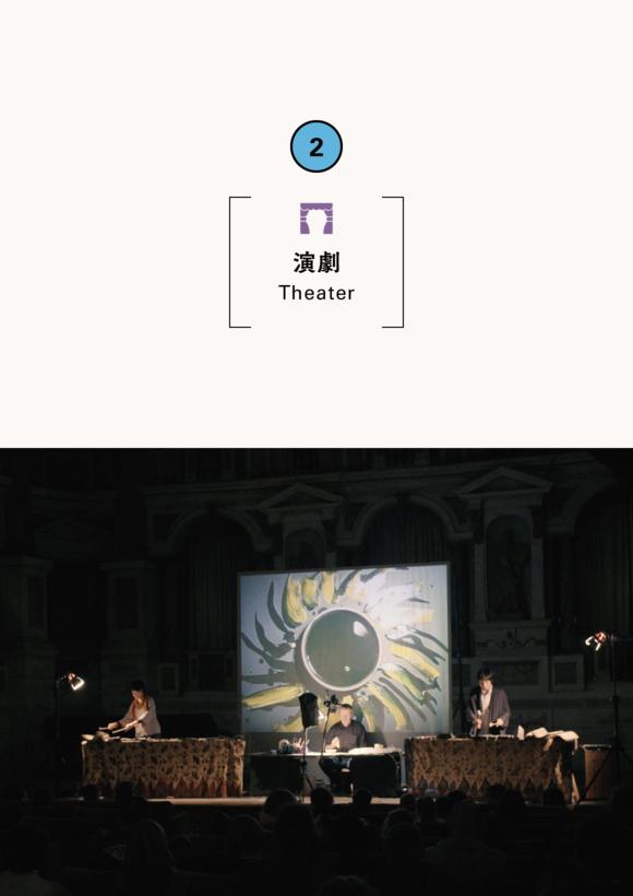 テアトロ・ムジーク・インプロヴィーゾ『うつくしいまち』出石・城崎公演
