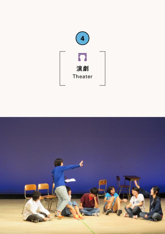 長野県上田市姉妹都市高校生演劇交流事業