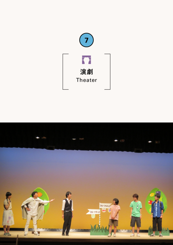 """Toyooka representations of """"Come, come, come see us"""", a play by Kobe University Research Group for Children's Culture"""