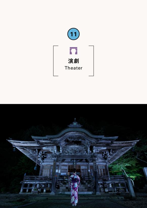 城崎温泉怪談祭・城崎怪団