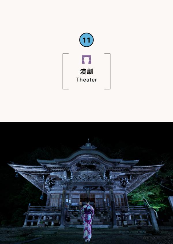 Kinosaki Onsen Ghost Stories Festival/Kinosaki Kaidan