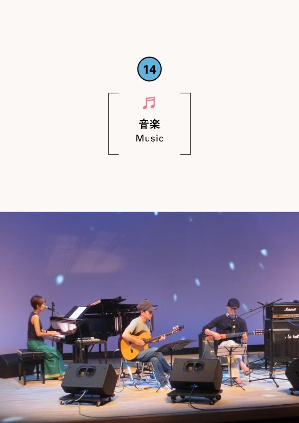 ミュージック☆バッグ ~音楽をカバンにつめてさぁ行こう!~