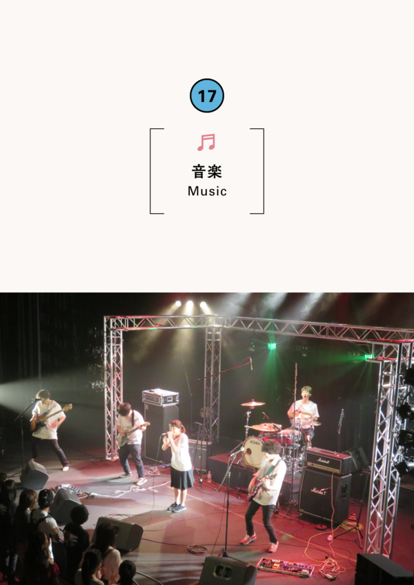 TAJIMA RAISING ROCK FESTIVAL 2017