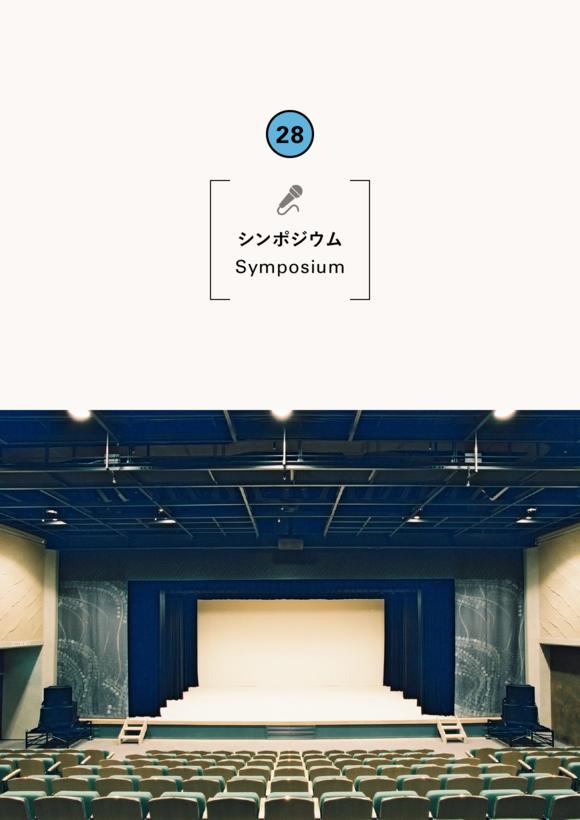 豊岡市文化芸術政策シンポジウム~文化芸術による小さな世界都市の実現~