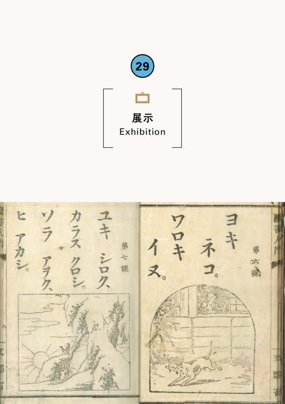 """第72回企画展「""""学校""""の誕生」"""