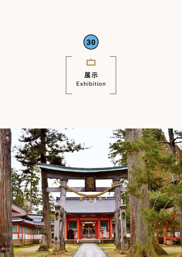 第41回企画展「但馬国一宮 出石神社のご神宝」
