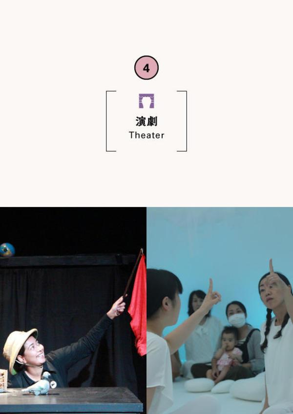 アジア児童青少年舞台芸術フェスティバル2018 in 豊岡