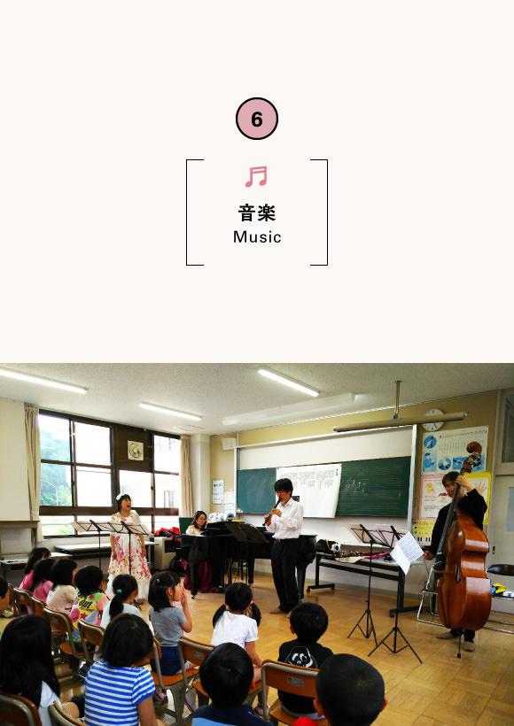 """""""Odekake Houmon Concert"""" (School Visit Concerts)"""