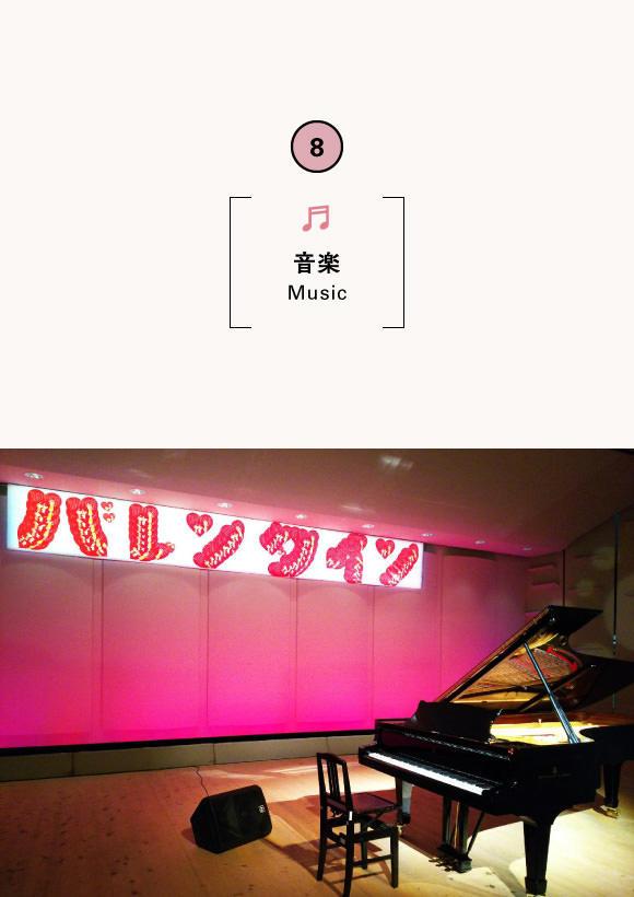 第2回 バレンタインピアノコンサート