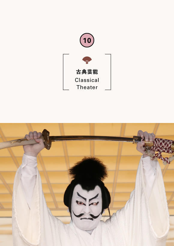 The 10th Eirakukan Kabuki