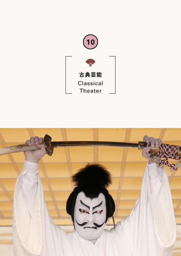 第10回永楽館歌舞伎