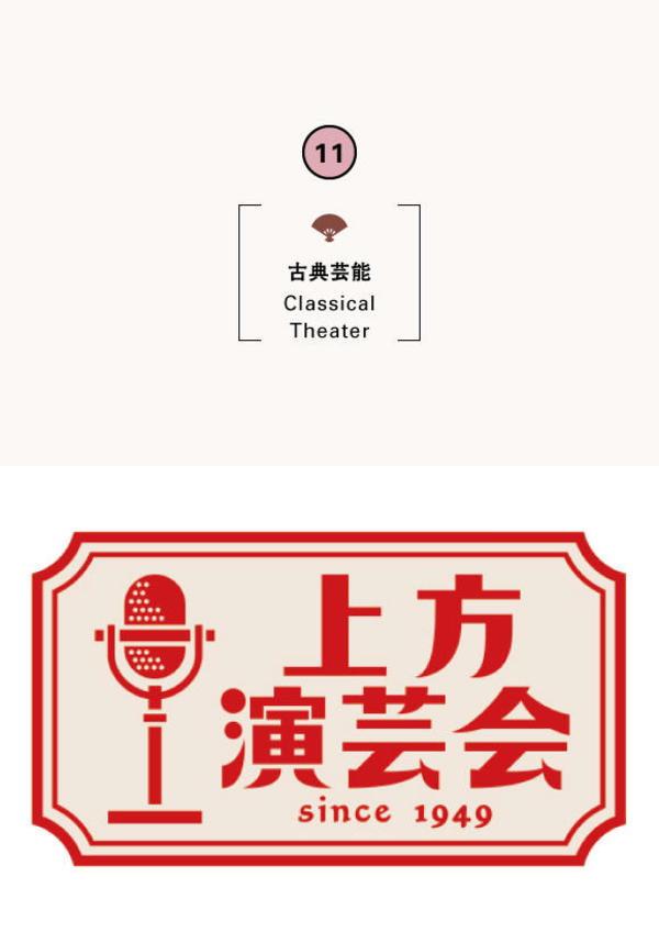 NHK公開録音「上方演芸会」