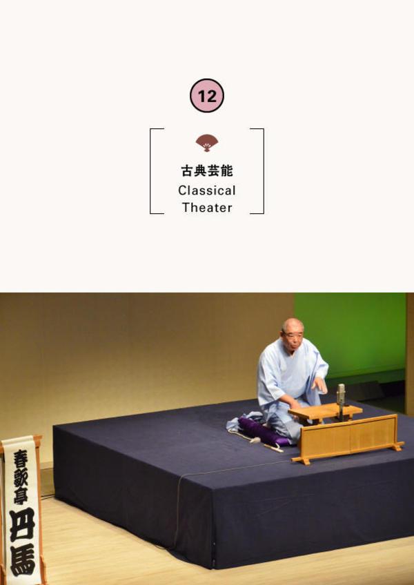 プラザ寄席「第25回 ふれ愛亭」