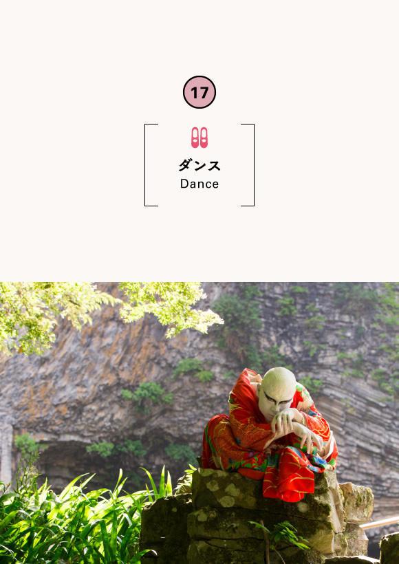 大駱駝艦・田村一行舞踏公演『ヒボコノコ』