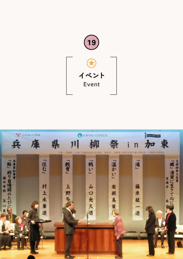 ―ふれあいの祭典―兵庫県川柳祭 in 豊岡