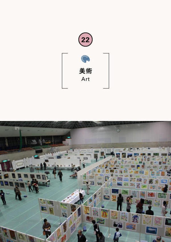The 68th Toyooka Art Exhibition