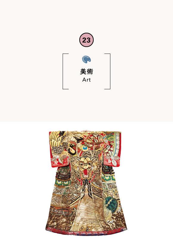 永楽館歌舞伎連携企画「歌舞伎衣裳展」