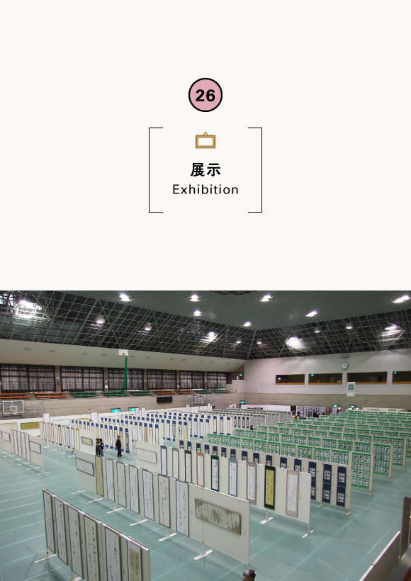 Nakata Kosei Memorial 17th Toyooka National Kana Calligraphy Exhibition